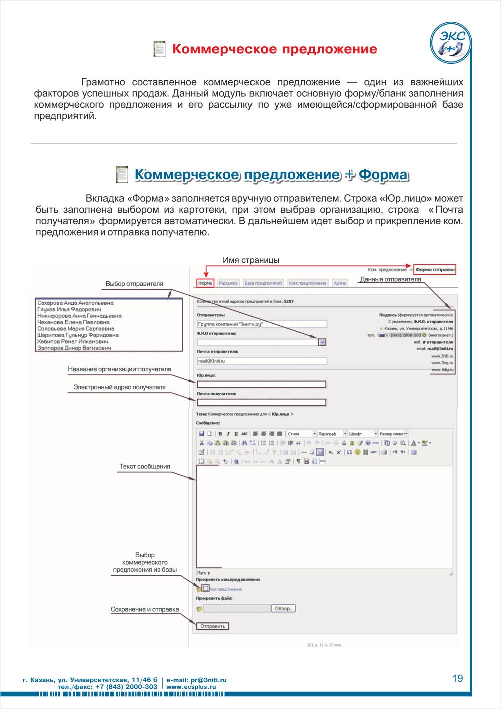 коммерческое предложение услуги на английском языке образец